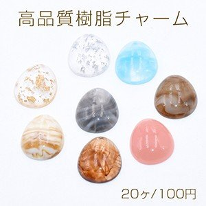 高品質樹脂チャーム 雫 1穴 16×20mm 全8色【20ヶ】 yu-beads-parts