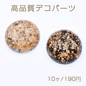 高品質デコパーツ 樹脂パーツ 半円 30mm 金箔入り【10ヶ】 yu-beads-parts