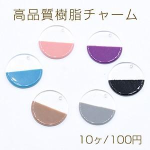 高品質樹脂チャーム 二色 丸型 1穴 20mm 全6色【10ヶ】|yu-beads-parts