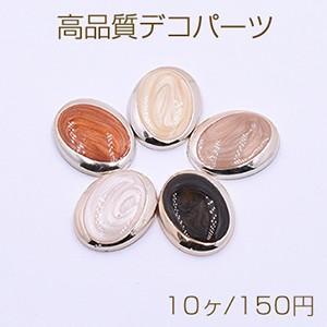 高品質デコパーツ アクリルパーツ オーバル 20×25mm エポ付き【10ヶ】