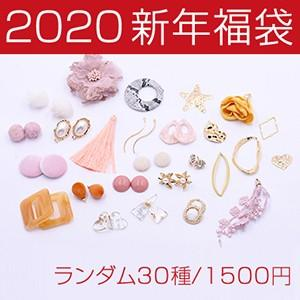 thanks! 2020新年福袋(金属パーツ、アクリルパーツ、タッセル、貼り付けパーツ)ピンク  ※ネコポス不可