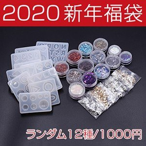 thanks! 2020新年福袋(シリコンモールド6種、封入パーツ2種、ポログラム2種、さざれ2種)  ※ネコポス不可