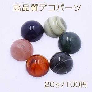 高品質デコパーツ 樹脂パーツ 半円 11mm 全6色【20ヶ】