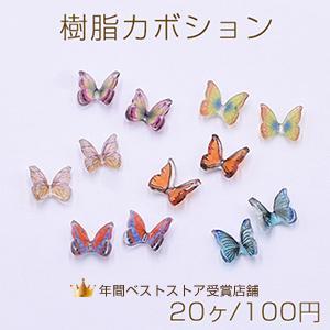 樹脂カボション カラー 蝶 7×8mm【20ヶ】