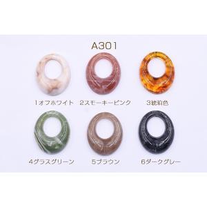 高品質樹脂パーツ 抜きオーバル 1穴 29×35mm【10ヶ】 yu-beads-parts 02