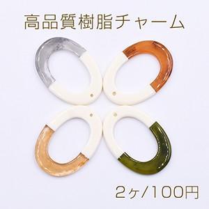 高品質樹脂チャーム オーバルフレーム 1穴 30×44mm 二色【2ヶ】 yu-beads-parts