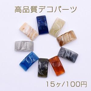 高品質デコパーツ 樹脂パーツ カーブ長方形 10×19mm【15ヶ】