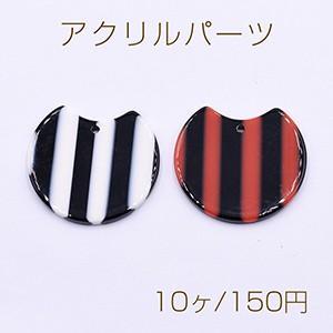 アクリルパーツ プレート 変形丸型 1穴 27×30mm ストライプ/二色【10ヶ】|yu-beads-parts