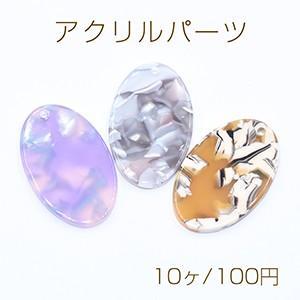 アクリルパーツ プレート オーバル1穴 18×28mm べっ甲風【10ヶ】 yu-beads-parts