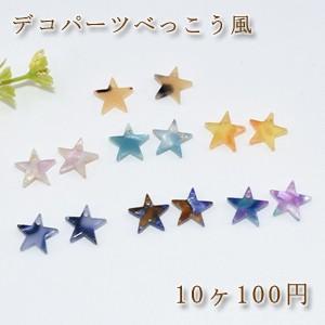 べっこうパーツ 星型穴あり 10mm|yu-beads-parts