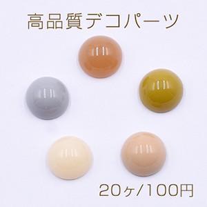 高品質デコパーツ 樹脂パーツ 半円 11mm【20ヶ】