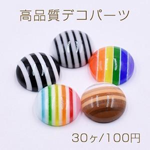 高品質デコパーツ 樹脂パーツ 半円 12mm ストライプ/カラー