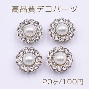 高品質デコパーツ アクリルパーツ  花形 10mm パールと石付き【20ヶ】
