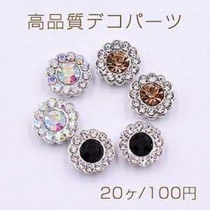 高品質デコパーツ アクリルパーツ  花形 10mm  石付き【20ヶ】