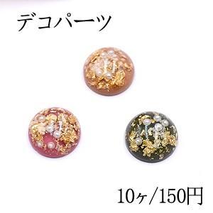 デコパーツ 樹脂パーツ 半円 16mm パールと金箔入り【10ヶ】