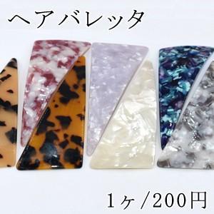 バレッタ 三角 ヘアアクセサリー べっ甲風 ヘアクリップ【1ヶ】|yu-beads-parts