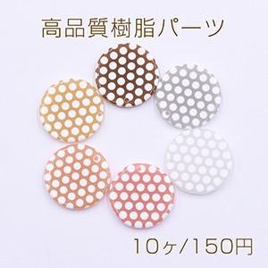 高品質樹脂パーツ 丸型 1穴 25mm ホワイトドット【10ヶ】|yu-beads-parts