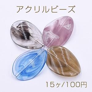 アクリルビーズ ツイストオーバル 24×35mm【15ヶ】 yu-beads-parts