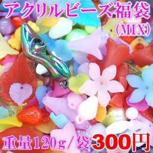 アクリルビーズミックスの福袋 120g 【MIX】 ※メール便OK!|yu-beads-parts