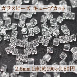 ガラスビーズ キューブカット 2.5mm【1連(約190ヶ)】1クリスタル|yu-beads-parts