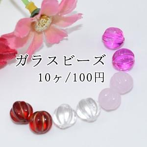 ガラスビーズ カボチャ 8mm【10ヶ】|yu-beads-parts