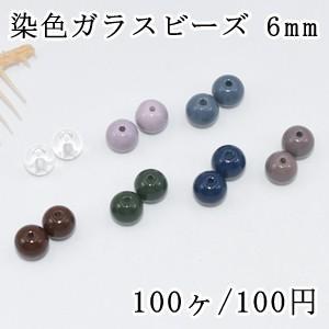 染色ガラスビーズ カラー丸玉 6mm【100ヶ】|yu-beads-parts