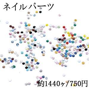 ネイルパーツ ガラスストーン 1.5mm No.1-18【約1440ヶ】|yu-beads-parts