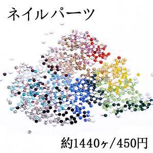 ネイルパーツ ガラスストーン 2mm No.1-18【約1440ヶ】|yu-beads-parts