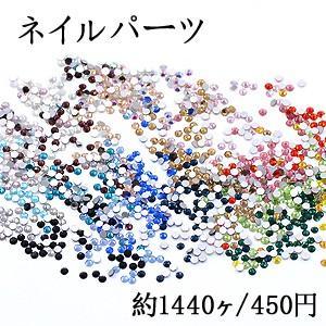 ネイルパーツ ガラスストーン 2.5mm No.1-18【約1440ヶ】|yu-beads-parts