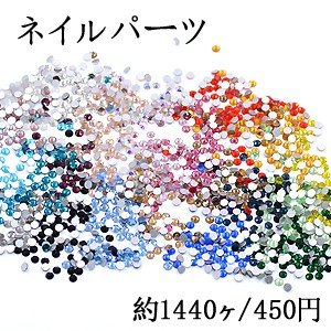ネイルパーツ ガラスストーン 2.8mm No.1-18【約1440ヶ】|yu-beads-parts