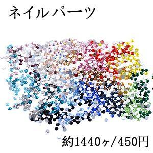 ネイルパーツ ガラスストーン 3mm No.1-18【約1440ヶ】|yu-beads-parts