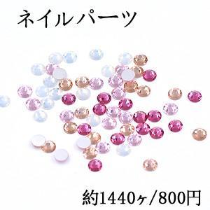 ネイルパーツ ガラスストーン 3mm No.19-22【約1440ヶ】|yu-beads-parts