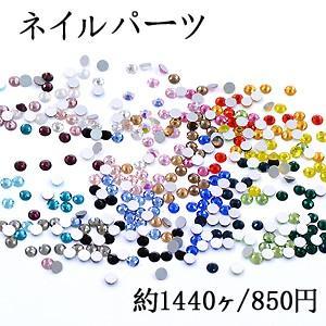 ネイルパーツ ガラスストーン 3.8mm No.1-18【約1440ヶ】|yu-beads-parts