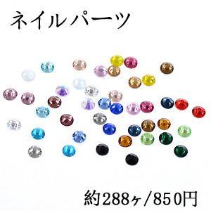 ネイルパーツ ガラスストーン 6mm No.1-18【約288ヶ】|yu-beads-parts