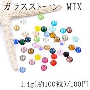 ガラスストーン ラウンドカット 2.8mm カラーミックス【1.4g(約100粒)】|yu-beads-parts