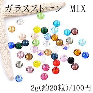 ガラスストーン ラウンドカット 4.8mm カラーミックス【2g(約20粒)】|yu-beads-parts