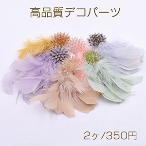 高品質デコパーツ ガラスビーズ  染めの羽根付き【2ヶ】