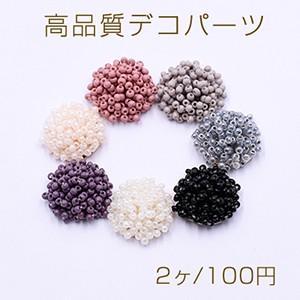 高品質デコパーツ ガラスビーズ 半円B 18mm 全7色【2ヶ】