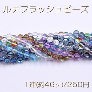ルナフラッシュビーズ 丸玉 8mm クリア【1連(約46ヶ)】
