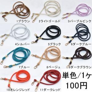 合皮ショルダー持ち手 全長100cm×幅7mm ゴールド 単色/1ヶ入り yu-beads-parts