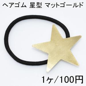 ヘアゴム パーツ ヘアアクセサリー 髪飾り マットゴールド 星型