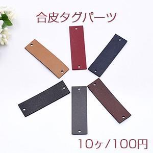 合皮タグパーツ 15×50mm 2穴 ハンドメイド【10ヶ】|yu-beads-parts