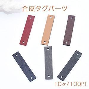 合皮タグパーツ 8×36mm 2穴 ハンドメイド【10ヶ】|yu-beads-parts