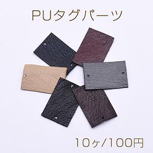 PUタグパーツ 長方形 二つ穴 シープスキン 20×30mm【10ヶ】|yu-beads-parts