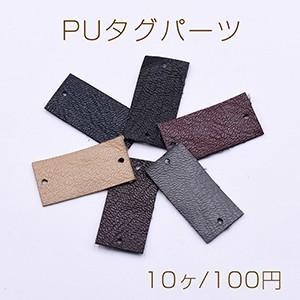 PUタグパーツ 長方形 二つ穴 シープスキン 14×30mm【10ヶ】|yu-beads-parts