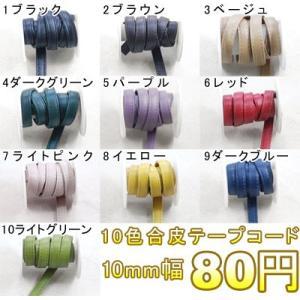 10色合皮テープコード 10mm幅 yu-beads-parts