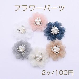 フラワーパーツ クラフト パールと石付き蕊の花 50mm【2ヶ】
