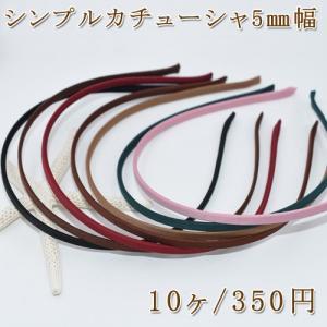 シンプルカチューシャ5mm幅 全7色【10ヶ】|yu-beads-parts