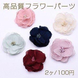 高品質フラワーパーツ クラフト 貼り付けパーツ 蕊の花【2ヶ】