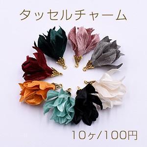 タッセルチャーム お花 金具付 全8色【10ヶ】